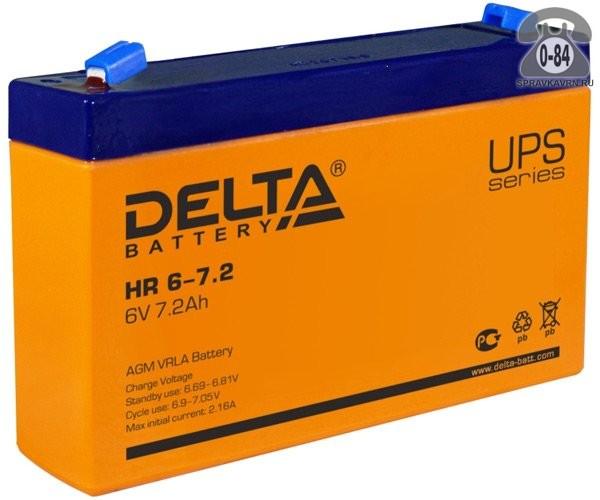Аккумулятор для источника бесперебойного питания Дельта (Delta) HR 6-7.2 AGM