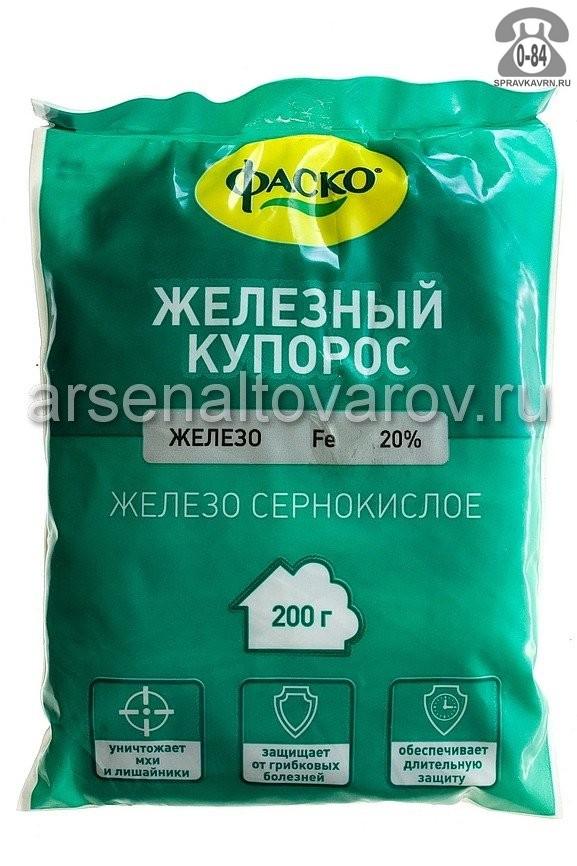 средство от парши, гнили, мучнистой росы Железный купорос 200 г (Фаско)
