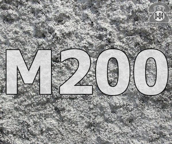 Бетон гранитный М200 B15