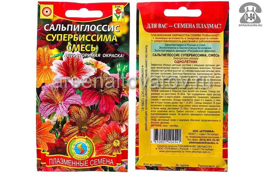 Семена цветов Плазменные семена сальпиглоссис Супербиссима однолетник 0,02 г Россия