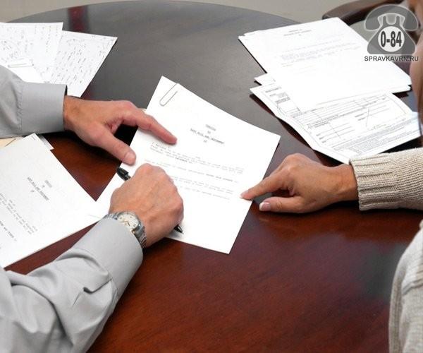 Юридические консультации лично при посещении офиса налоговые дела (споры) юридические лица