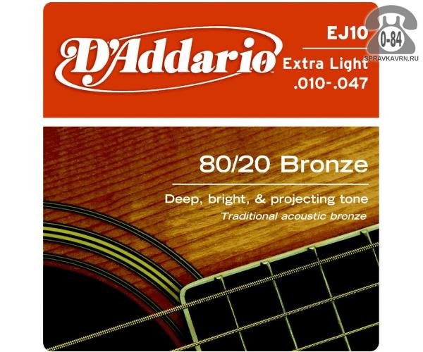 Струна для акустической гитары Даддарио (Daddario) EJ10 натяжение: extra light (экстра легкое), нейлон