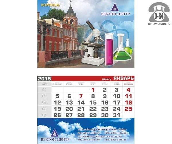 Календари настенный перекидной A3 разработка дизайна изготовление на заказ