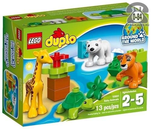 Конструктор Лего (Lego) Duplo 10801 Дикие малыши, количество элементов: 13