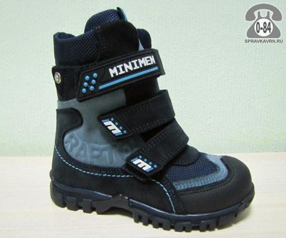 черный синий ортопедическая обувь в воронеже для детей первом четвертьфинальном