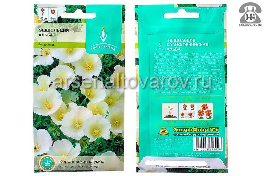 Семена цветов Евро-семена эшшольция Альба однолетник 0,2 г Россия
