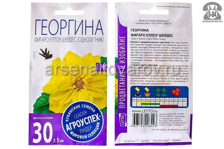 Семена цветов Агроуспех кубанские семена георгина Фигаро Еллоу Шейдес однолетник 7 шт Россия
