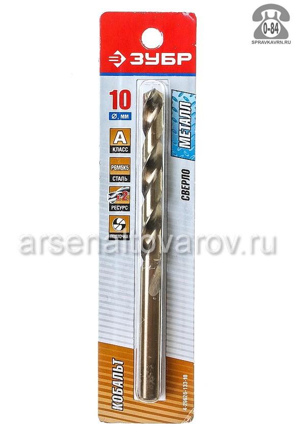 Сверло Зубр 10мм для материала металл