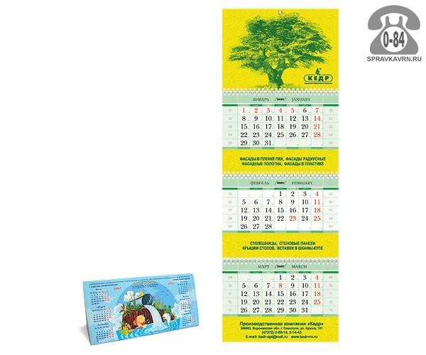 Календари настольный домик изготовление на заказ