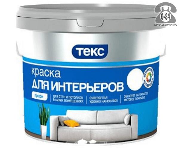 Краска, эмаль Текс Профи Профи 4.5 л матовая, белая