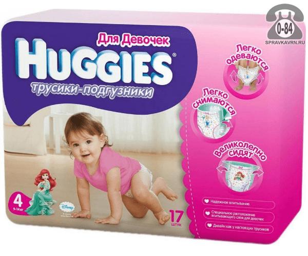 Подгузники для детей Хаггис (Huggies) трусики 9 кг 14 кг для девочек 17 шт. с резинкой одноразовые с барьерчиками