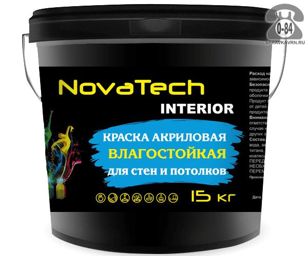 Краска НоваТек (NovaTech) Интерьерная 1 кг матовая белая