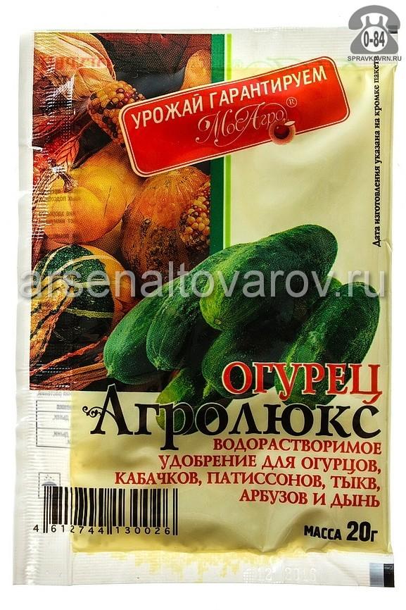 Удобрение минеральное МосАгро Агролюкс Огурец