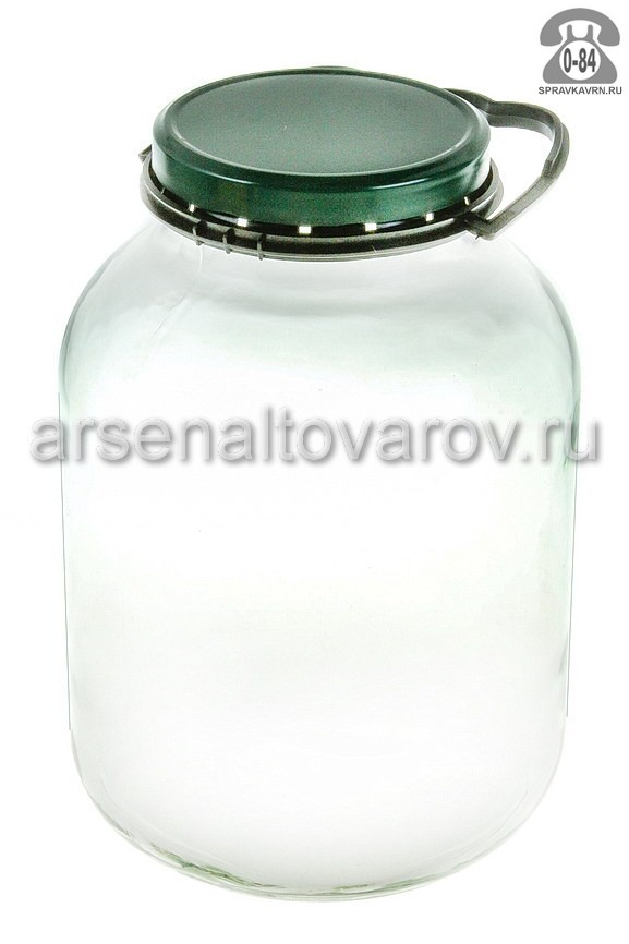 банка стеклянная для консервирования Твист -110 5 л с винтовой крышкой и ручкой (Каменск-Шахтинск)