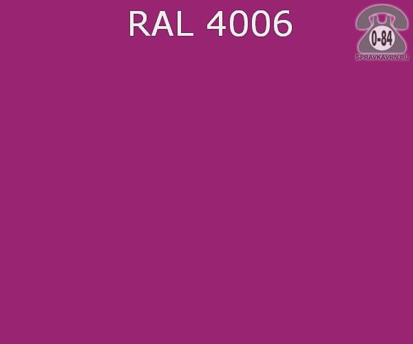 Краска порошковая ФэйХонг (FeiHong) полиэфирная транспортный пурпурный RAL 4006 Китай