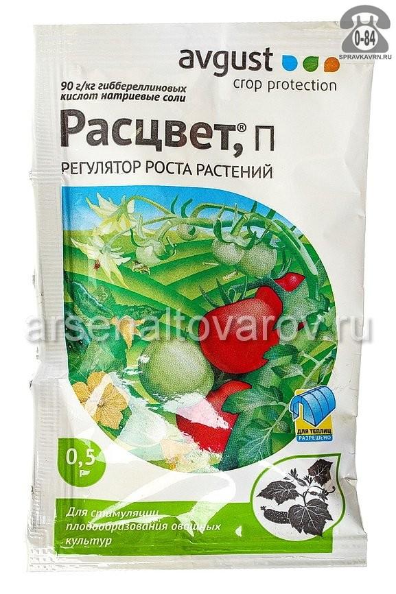 стимулятор плодообразования для овощей Расцвет 0,5 г (Август)