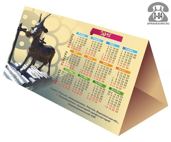 Календари картон настольный домик полноцветная печать цифровая печать 210х120 без пружины 300 г/м2 разработка дизайна изготовление на заказ