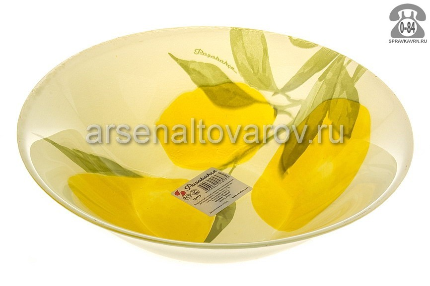 Салатник Пашабахче (Pasabahce) Лимон 10415DSL