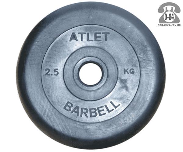 Диск для штанги Барбел обрезиненный 2.5 кг