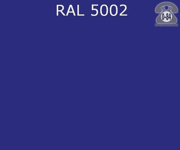 Краска порошковая ФэйХонг (FeiHong) полиэфирная ультрамариново-синий RAL 5002 Китай