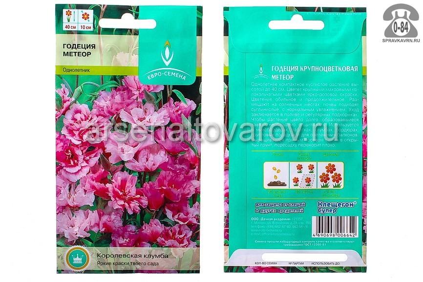 семена Годеция однолетник Метеор 0,2 г цветной пакет (Евро-семена) годен до: 31.12.21