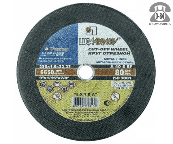 Круг отрезной Луга Абразив (Luga Abrasiv) 1.6мм диаметр 230мм для металл