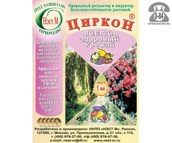 Стимулятор роста растений Нэст-М Циркон стимулятор корнеобразования 1 мл Россия