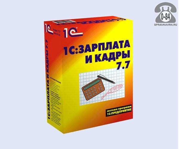 1С: Зарплата и кадры 7.7 ПРОФ Программа 1С: Зарплата