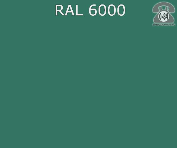 Краска порошковая ФэйХонг (FeiHong) полиэфирная патиново-зелёный RAL 6000 Китай