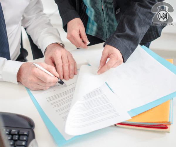Договор договор купли-продажи недвижимости (квартиры, дома) составление
