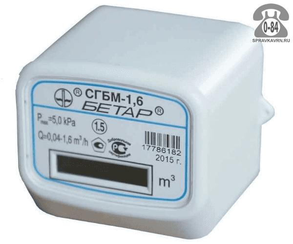 Счетчик газа СГБМ-1.6 (2.5; 3.2)