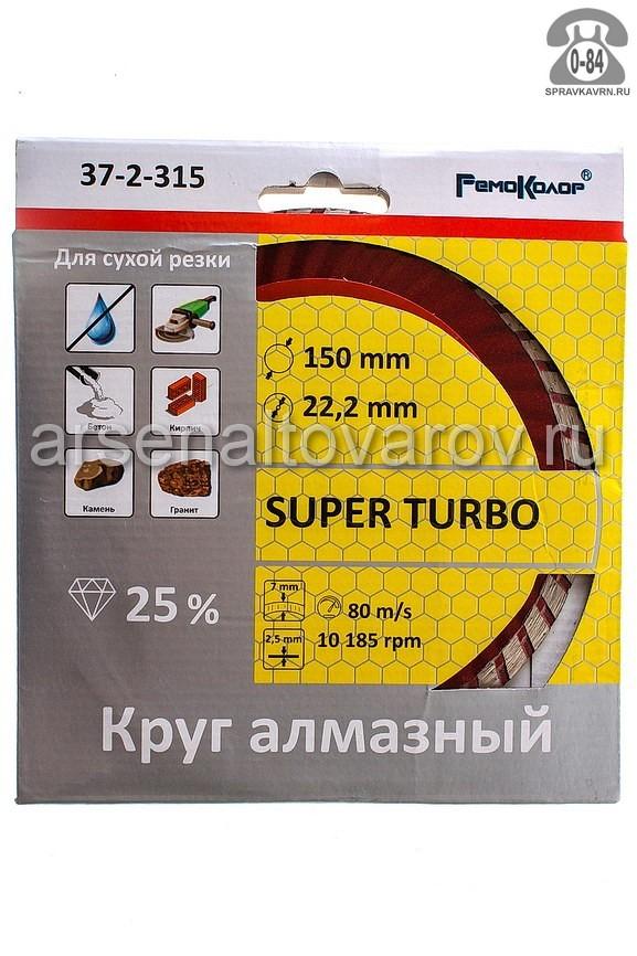 Круг отрезной РемоКолор (RemoColor) 2.5мм диаметр 150мм для бетон + камень + кирпич + гранит