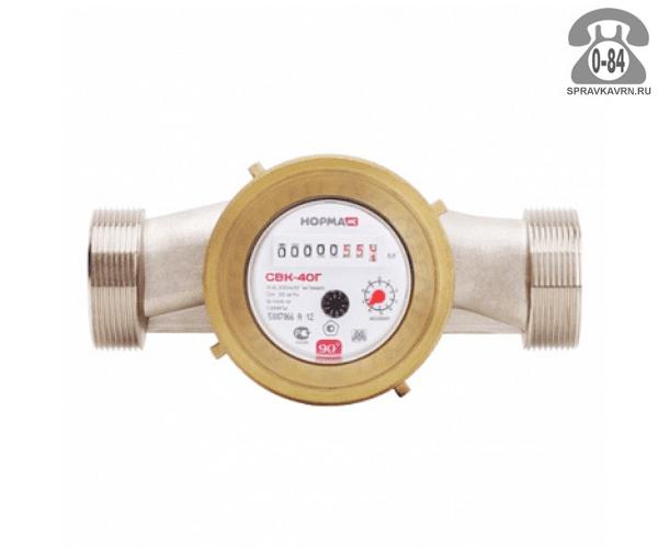 Счётчик для горячей воды Норма (Norma) СВК-40Г длина 200 мм