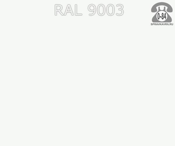 Краска порошковая ФэйХонг (FeiHong) полиэфирная сигнальный белый RAL 9003 Китай