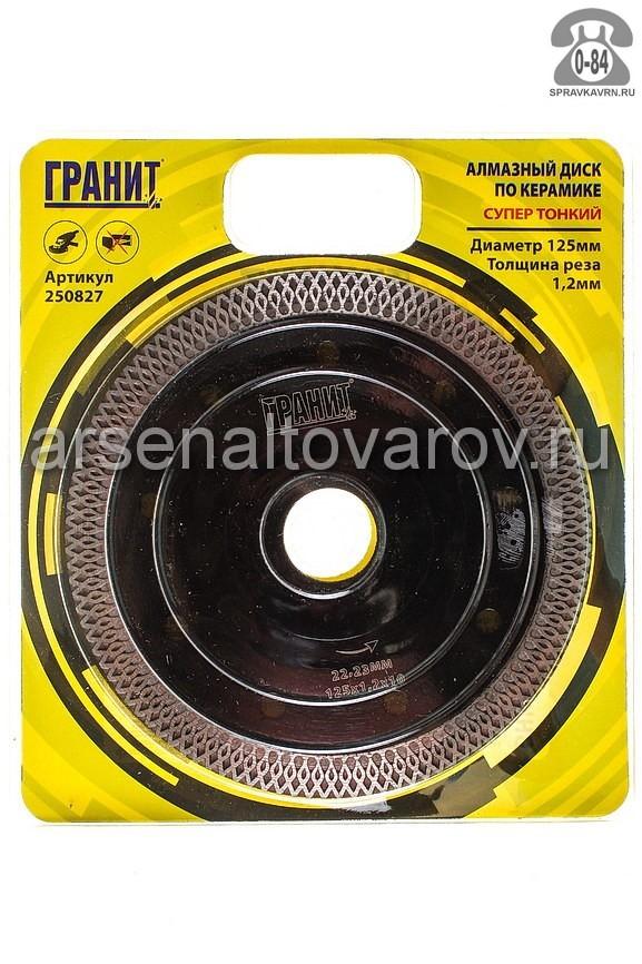 Круг отрезной Гранит 1.2мм диаметр 125мм для керамика (кафель)