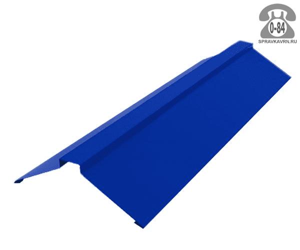 Конёк кровельный из оцинкованной стали 2000 мм 155 мм синий